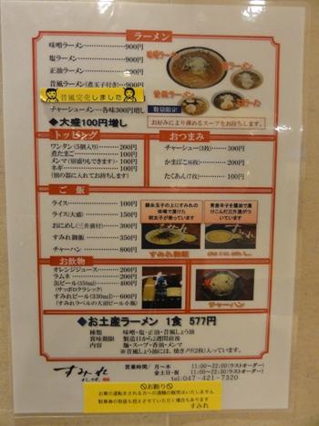 110504.南船橋・すみれ (6)