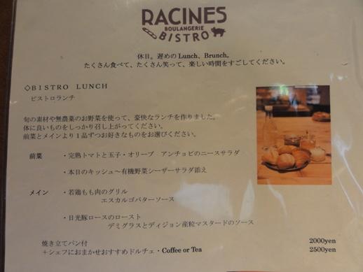 110515.池袋・RACINES0016