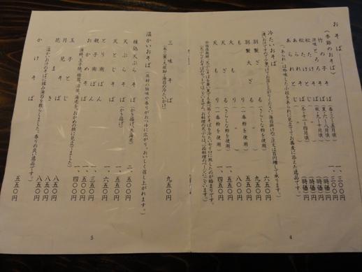 110516.神田・室町砂場 (3)