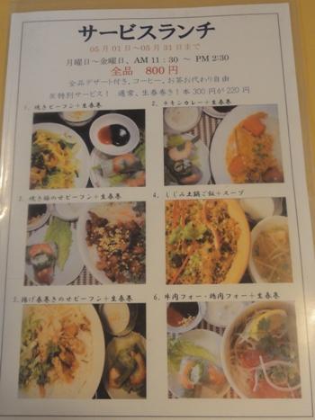 110517.池袋・サイゴンレストラン0005