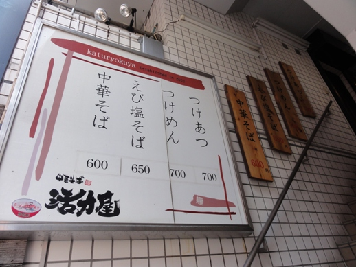 110519.秋葉原・活力屋 (3)