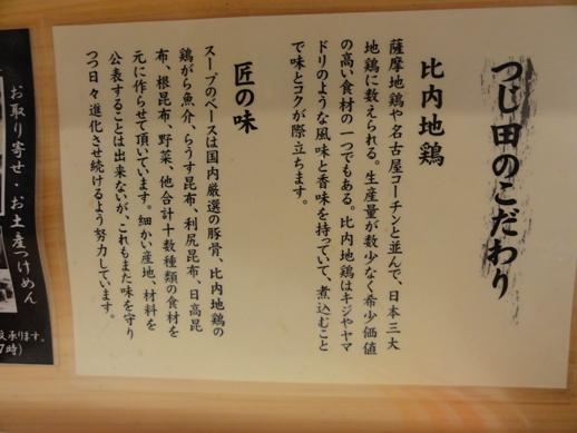 110520.御茶ノ水・めん徳二代目つじ田0013