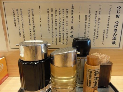 110520.御茶ノ水・めん徳二代目つじ田0014