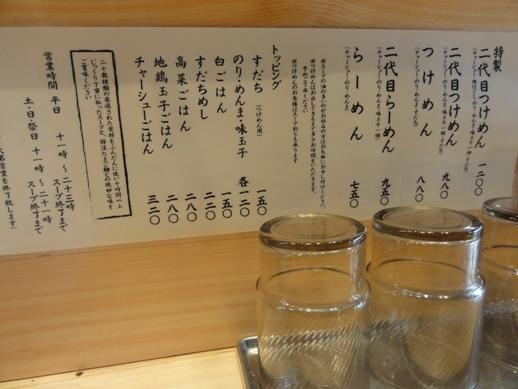 110520.御茶ノ水・めん徳二代目つじ田0005