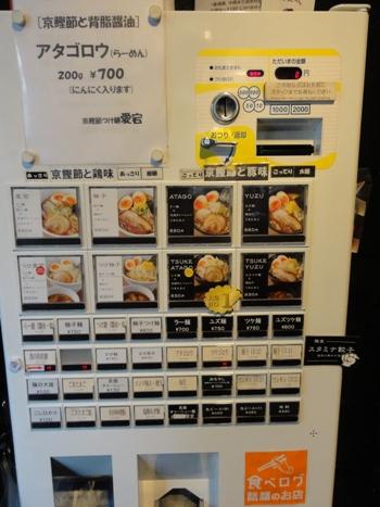 110524.新橋・京鰹節つけ麺愛宕0005