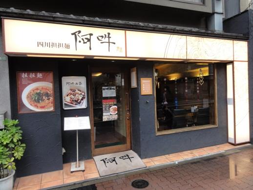 110529.湯島・四川坦坦麺阿吽0000