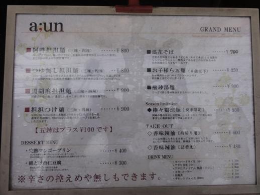110529.湯島・四川坦坦麺阿吽0003