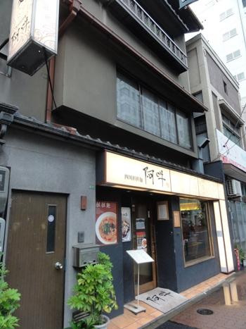 110529.湯島・四川坦坦麺阿吽0001