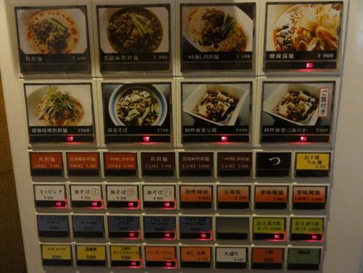 110529.湯島・四川坦坦麺阿吽0006
