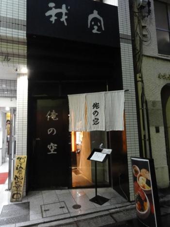 110611.池袋・俺の空 (33)