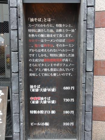 110614.赤坂・東京油組総本店0000