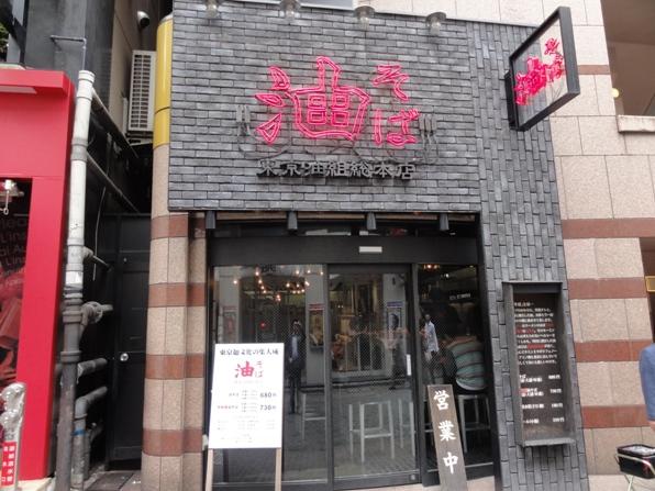 110614.赤坂・東京油組総本店0003
