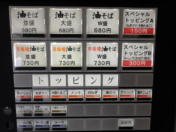 110614.赤坂・東京油組総本店0005