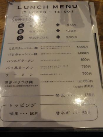 110617.赤坂・ラーメン屋秀0025