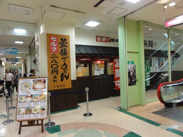 110618.池袋・丸亀製麺 (1)