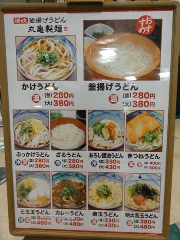 110618.池袋・丸亀製麺 (2)