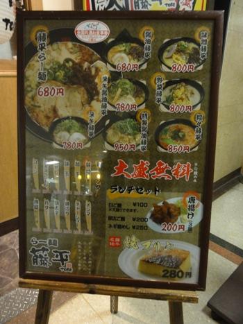 110620.大手町・らー麺藤平 (1)