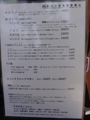 110628.神保町・うどん丸香0005
