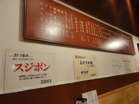 110702.丸ノ内・お好み焼ききじ0022