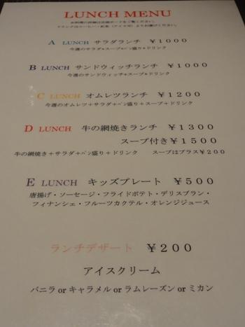 110703.丸ノ内・お好み焼ききじ0009