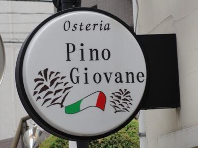 110707.池袋・Osteria Pino Giovane0002