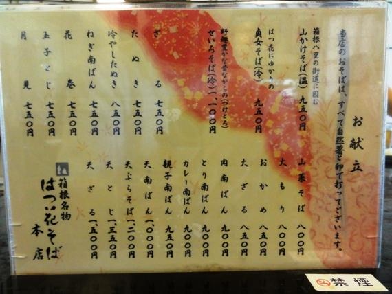 110624.箱根パートナー合宿 015
