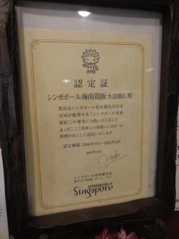 110722.神保町・海南鶏飯0023