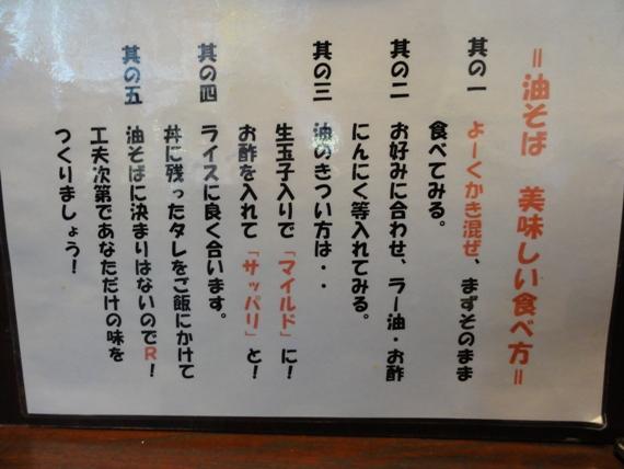 110724.高田馬場・ぶぶか (6)