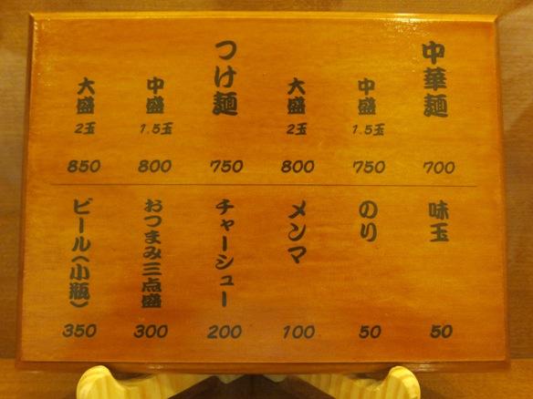 110729.三軒茶屋・めん和正0003