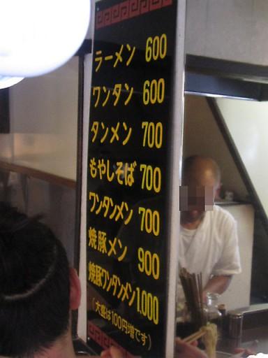 110915.西荻窪・はつね0008