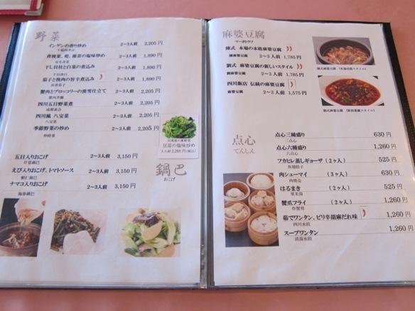111016.池袋・四川飯店0011