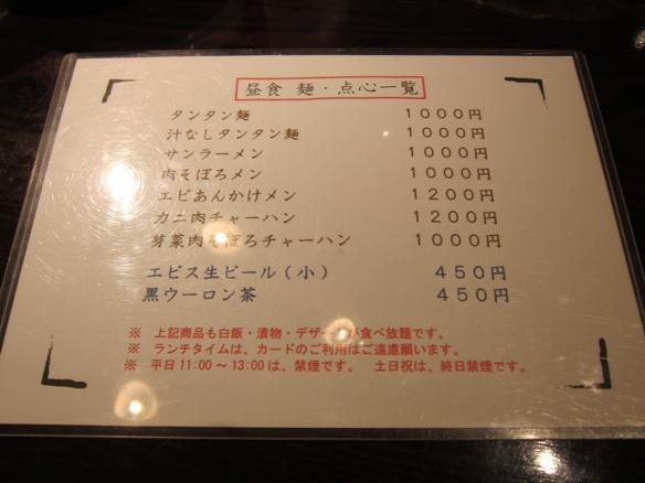 111026.神楽坂・芝蘭0003