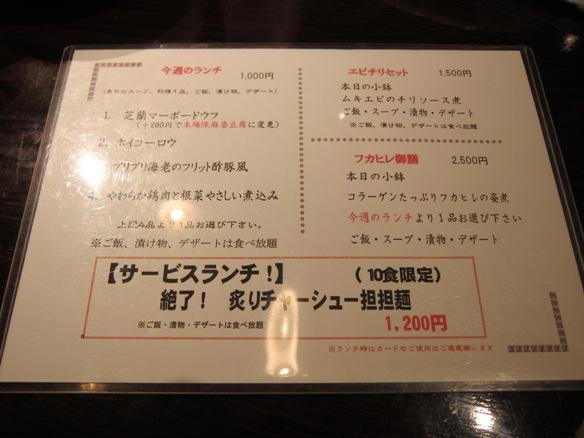 111026.神楽坂・芝蘭0004