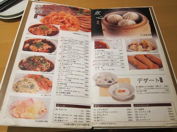 111029.池袋・栄児家庭料理0015