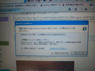2010_0114_001614_convert_20100118185536.jpg