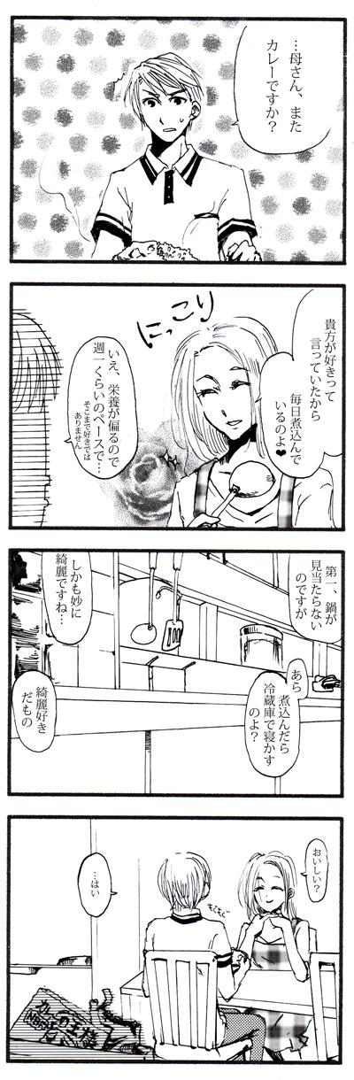 4koma_03.jpg