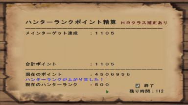 500達成!!