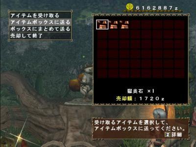 獄炎石×3!