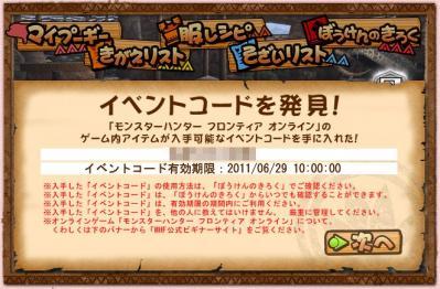 イベントコード入手!!