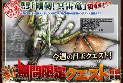 medama_quest_100721_gmr[1]
