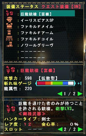 巨龍銃槍【富嶽】性能