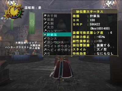 狩猟笛SR100達成!