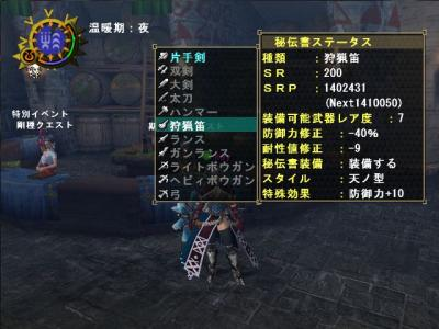 狩猟笛SR200達成!