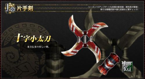 10.0新片手剣