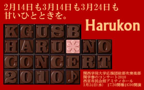 haruchoco