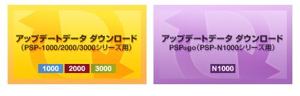 PSP UPDATE 6.20 3