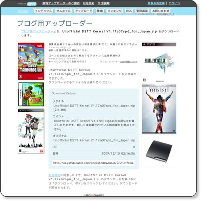カーネル 1.17a07sp6 日本語修正版 1