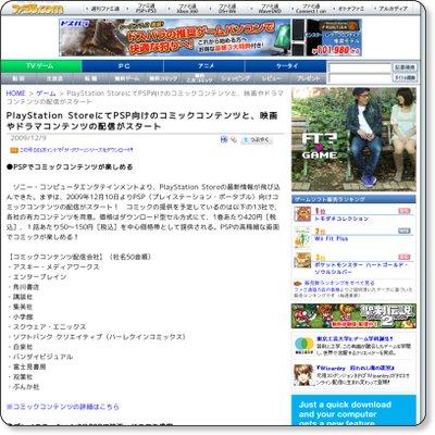 PSP Comic