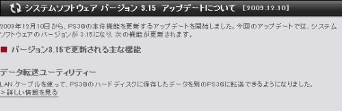 PS3 Ver3.15