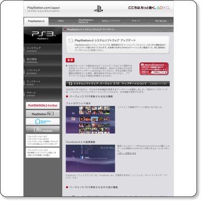 PS3 Ver 3.15 3